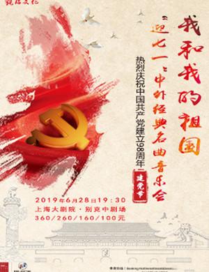 """2019我和我的祖国—""""迎七一""""中外经典名曲音乐会-上海站"""