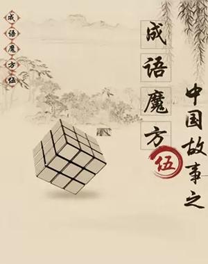 2019中国儿童艺术剧院 中国故事之《成语魔方》系列剧第五部-北京站