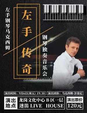 2019左手传奇—左手钢琴马克西姆·泽基尼钢琴独奏音乐会-深圳站