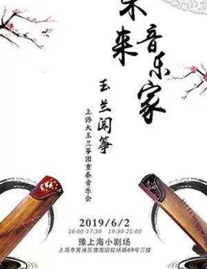 2019《玉兰闻筝》-上师大玉兰筝团重奏音乐会-上海站