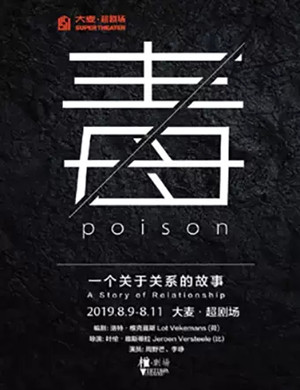 2019暑期演出季话剧《毒》-北京站