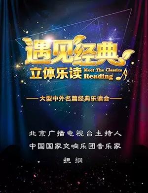 2019音乐会夏至星空北京站