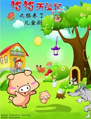 2019儿童剧猪猪历险记之狼来了荆州站