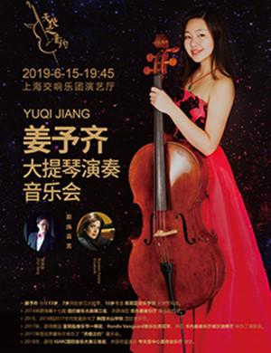 2019天使之音约—姜予齐大提琴演奏音乐会-上海站