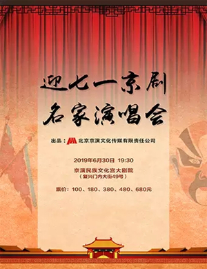 【北京】2019迎七一京剧名家演唱会-北京站