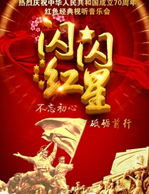 2019红色经典视听音乐会《闪闪的红星》-上海站