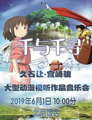 2019千与千寻北京音乐会