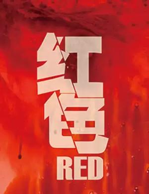 2019话剧《红色》-北京站