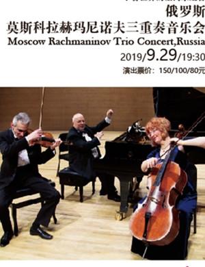 2019城市乐章 俄罗斯莫斯科拉赫玛尼诺夫三重奏 音乐会-上海站