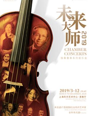 2019未来大师 日本・安乐真理子竖琴独奏音乐会-上海站