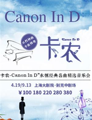2019卡农Canon In D永恒经典名曲精选音乐会-上海站