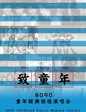 2019致童年—8090童年经典回忆演唱会-北京站