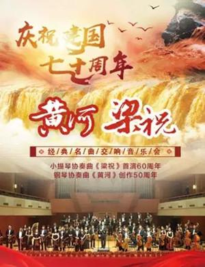"""2019""""梁祝""""""""黄河""""经典名曲交响音乐会-广州站"""