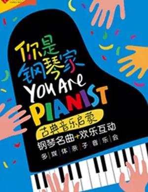 2019你是钢琴家—古典音乐启蒙钢琴名曲欢乐互动多媒体亲子音乐会-上海站