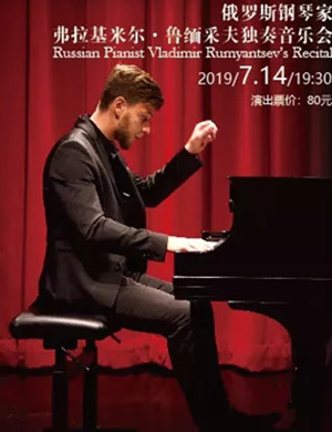 2019弗拉基米尔鲁缅采夫上海音乐会