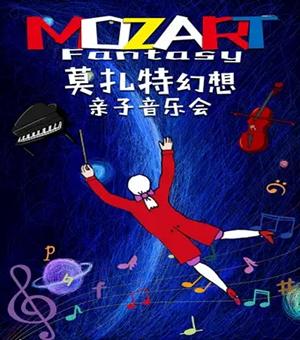 莫扎特幻想北京音乐会