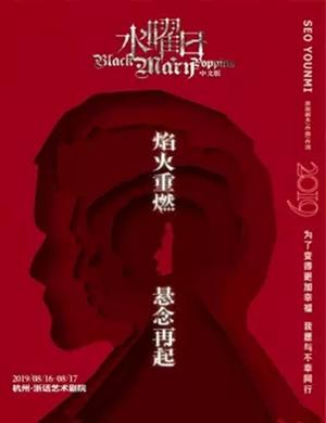 2019音乐剧水曜日杭州站