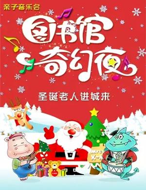 2019音乐会圣诞老人进城来北京站