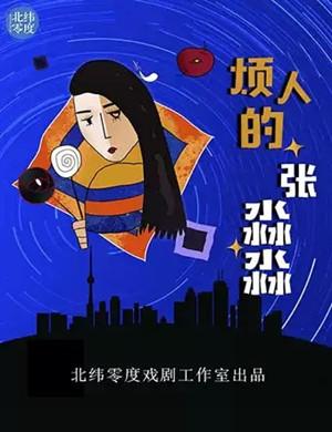 2019喜剧烦人的张淼淼广州站