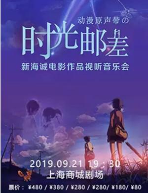 2019《动漫原声带》之时光邮差 新海诚电影作品视听音乐会-上海站