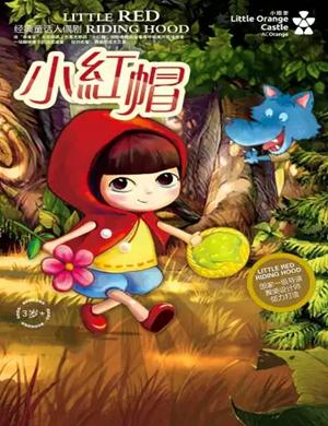 2019奇思妙想童话剧《小红帽》-北京站