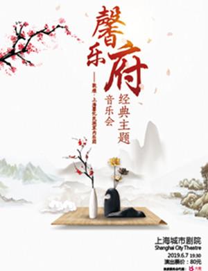 2019馨乐府音乐会上海站