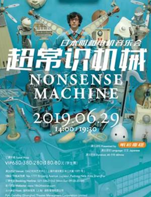 2019日本明和电机音乐会《超常识机械》-上海站