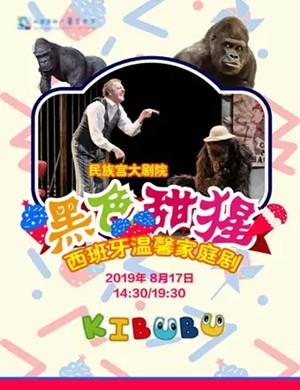 2019家庭剧黑色甜猩北京站