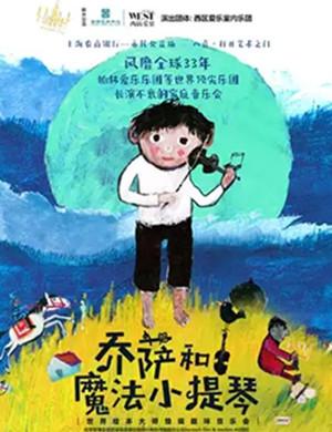 2019乔萨和魔法小提琴—世界绘本大师情境趣味音乐会-上海站