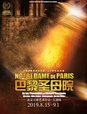 2019音乐剧巴黎圣母院北京站