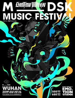 2019武汉MDSK音乐节