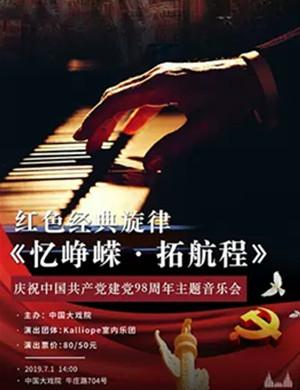 2019红色经典旋律《忆峥嵘·拓航程》—庆祝中国共产党建党98周年主题音乐会-上海站