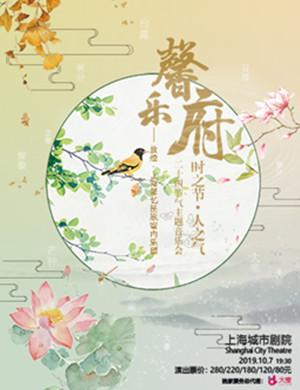 2019馨乐府-时之节·人之气主题音乐会-上海站
