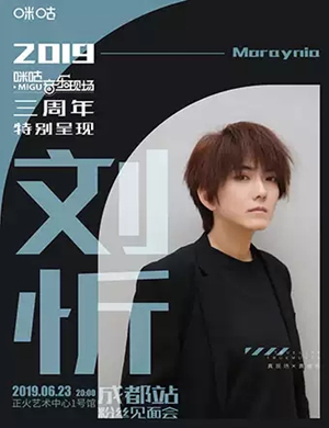 2019刘忻成都粉丝见面会