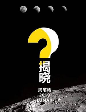 2019周笔畅LUNAR世界巡回演唱会-深圳站