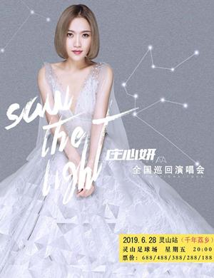 庄心妍 Saw The Light 全国巡回演唱会2019-灵山站