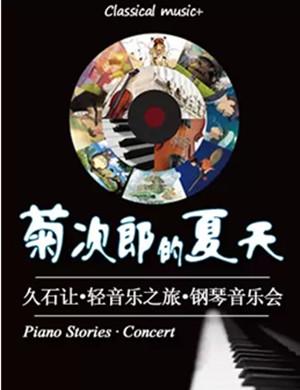 2019菊次郎的夏天—久石让轻音乐之旅钢琴音乐会-上海站