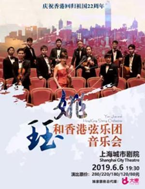 2019姚珏上海音乐会