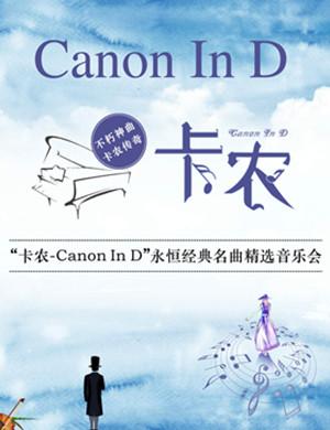 2019《卡农Canon In D》永恒经典名曲精选音乐会-上海站