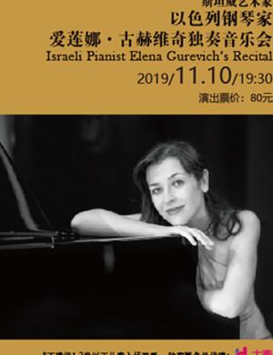 2019以色列钢琴家爱莲娜・古赫维奇独奏音乐会-上海站
