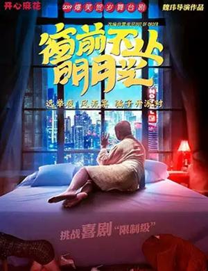 2019舞台剧窗前不止明月光杭州站