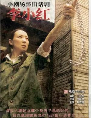 2019人艺百场加演剧目话剧《李小红》-杭州站