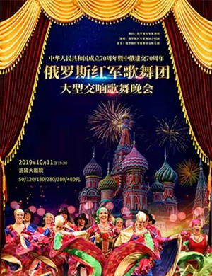 俄罗斯红军歌舞团重庆音乐会