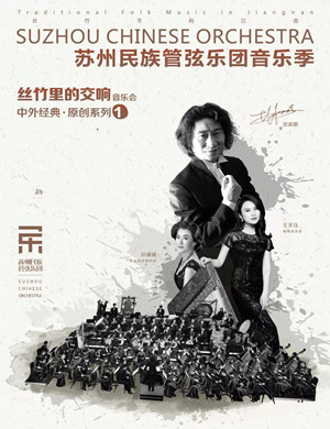 2019丝竹里的交响北京音乐会
