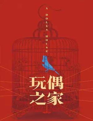 2019中国国家话剧院演出 话剧《玩偶之家》-北京站