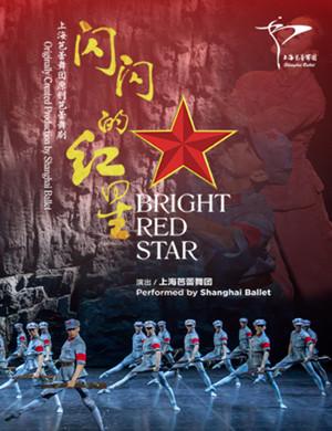 2019芭蕾舞剧闪闪的红星北京站