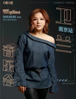 2019卫兰南京演唱会