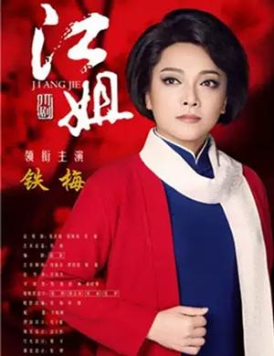 2019川剧江姐北京站