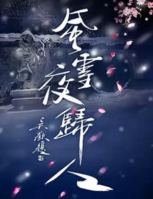 2019话剧风雪夜归人北京站
