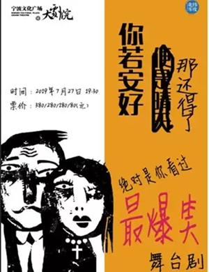 2019话剧《你若安好,那还得了》-宁波站